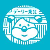 デリオンくらぶ協賛店紹介 十和田倶楽部