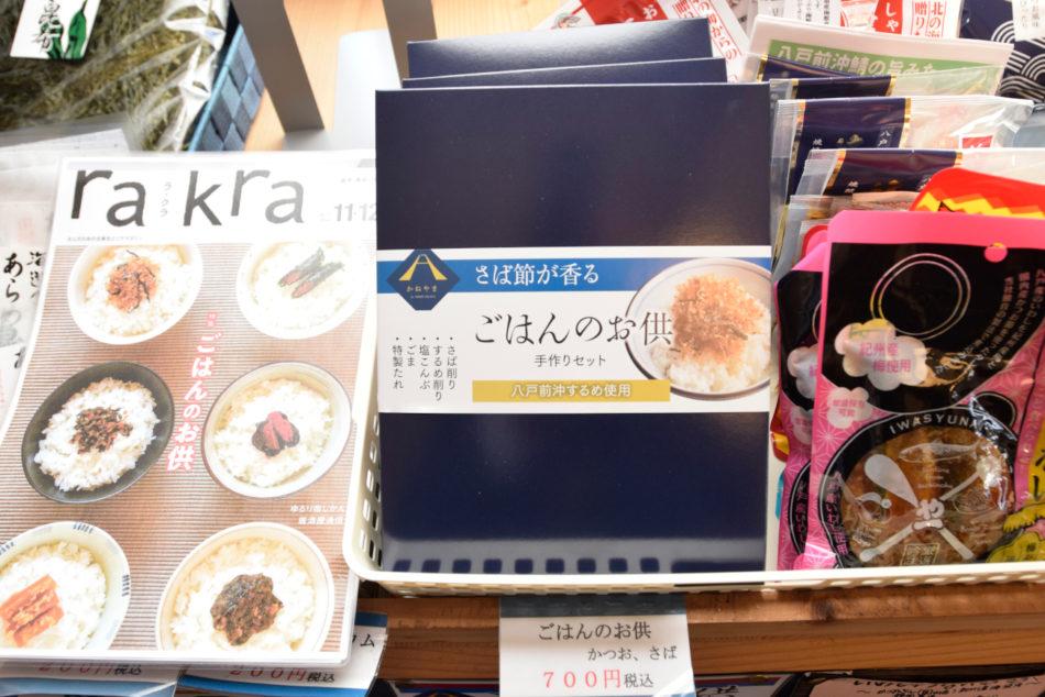 「ごはんのお供(税込700円)」登場!