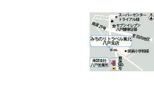 株式会社みちのりトラベル東北八戸支店紹介画像