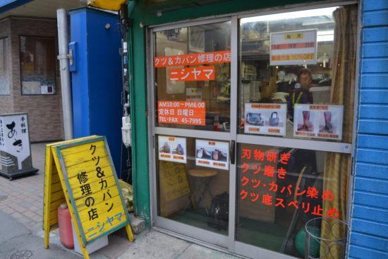 クツ&カバン修理の店ニシヤマ紹介画像