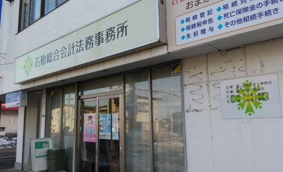 石動総合会計法務事務所紹介画像