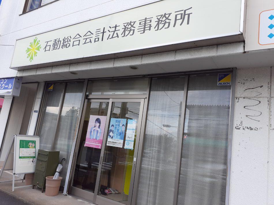 デリオンくらぶ協賛店紹介 石動総合会計法務事務所