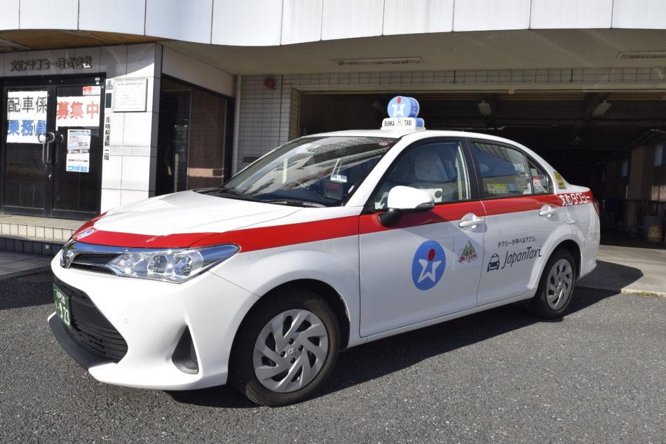 文化タクシー(株)紹介画像