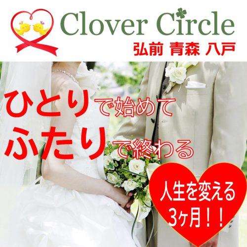 クローバーサークル紹介画像