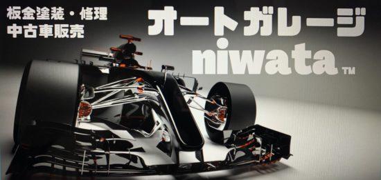 オートガレージ niwata紹介画像