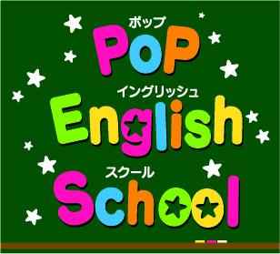 POPイングリッシュスクール紹介画像