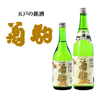 (株)菊駒酒造紹介画像
