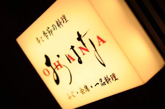 串と季節の料理 おはな紹介画像