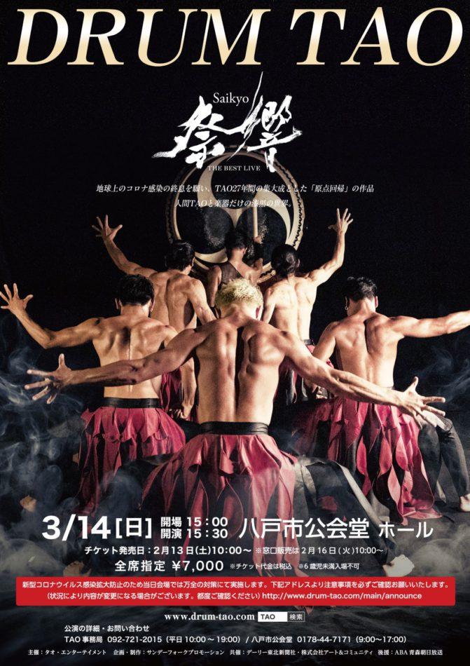 ドラム タオ 八戸公演